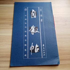 中国历代经典名贴集成 自叙帖(库存   1)
