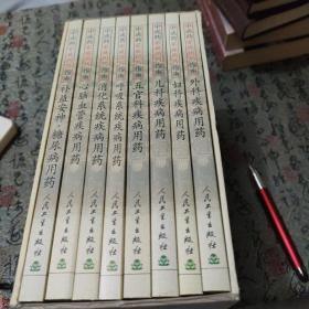 中成药家庭用药指南   全8册