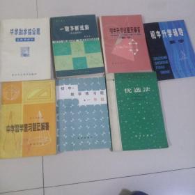 老版课本教材数学习题优选法等七本合售