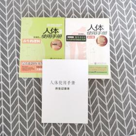 人体使用手册 修订版、人体使用手册3(附养生记事本)