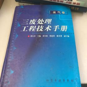 三废处理工程技术手册.废气卷