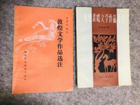 敦煌讲唱文学作品选注,敦煌文学作品选注 两册合售