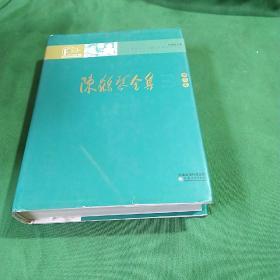 陈鹤琴全集(第三卷)