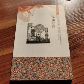 中国文化知识读本:福禄寿喜