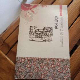 中华文化知识读本:信仰文化