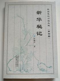 民国笔记小说大观.第四辑.新华秘记