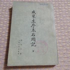戚廖生序本石头记(五)