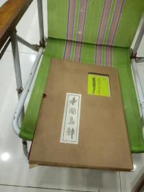 中国集邮,8开精装空白集邮册。