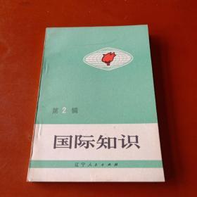 国际知识  第2辑
