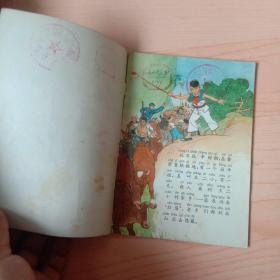 王二小的故事 (杨永青绘画)