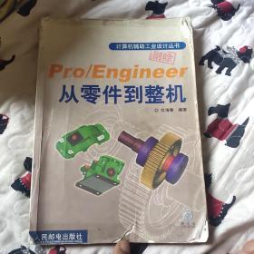 Pro/Engineer 从零件到整机(含盘)