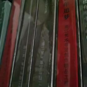百年追梦:浙江省美术创作精品工程作品集·第二期