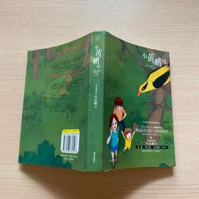 许友彬·温情悬疑系列:小黄鹂鸟