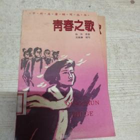 中外名著缩写丛书——青春之歌
