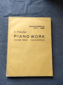 《普罗科菲耶夫钢琴作品集》(第三册)改编曲