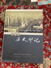 中原区历史印记