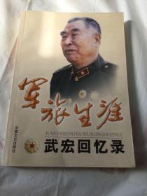 军旅生涯武宏回忆录