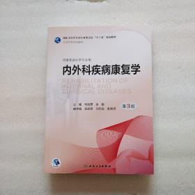 内外科疾病康复学(第3版/本科康复/配增值)内页干净、当天发货