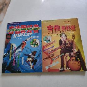 刘传吉他系列丛书-吉他爱好者  第二、三集   合售