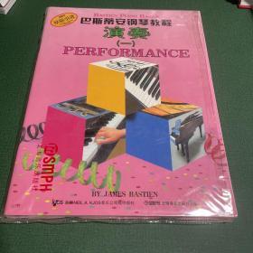 巴斯蒂安钢琴教程演奏(1)(4册)(原版引进)