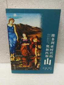 维多利亚时代的奥林匹斯山:Victorian Olympus by William Gaunt(维多利亚时代的艺术潮流丛书)
