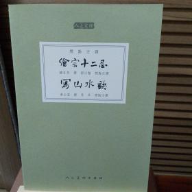 人美文库:绘宗十二忌写山水诀(标点注译)
