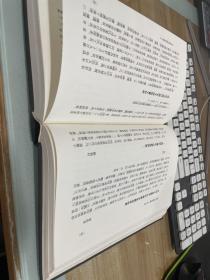 历代判例判牍(第二册)精装