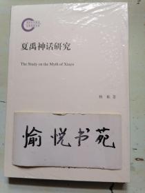 夏禹神话研究(国家社科基金后期资助项目·平装)