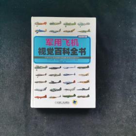 视觉百科书系:军用飞机视觉百科全书