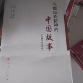 闪耀民族精神的中国故事:先秦至辛亥革命(主编签赠本)