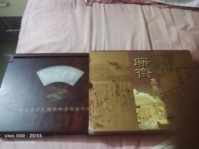 中国集邮总公司《聊斋志异》特种邮票纯银珍藏版 。有收藏证书