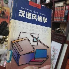 《汉语风格学》馆藏正版书