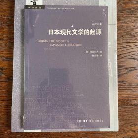日本现代文学的起源(岩波定本)