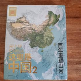 这里是中国2  百年重塑山河