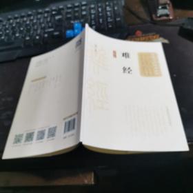 难经(大字诵读版)(中医十大经典系列)16开
