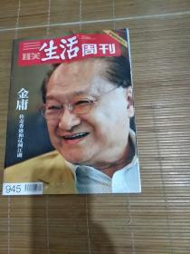 三联生活周刊   金庸-传奇香港和辽阔江湖