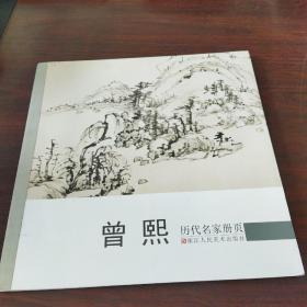曾熙/历代名家册页