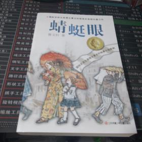 曹文轩纯美小说系列:蜻蜓眼