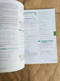 曲一线科学备考·高中知识清单:数学(课标版)