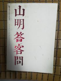 山明答客问(吴山明中国画艺术研究)