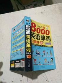 马上说8000英语单词 口袋书 英语口语词汇快速入门,学习这本超有效!