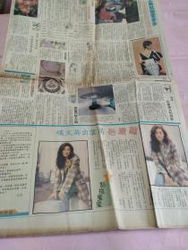 关淑怡 彩页90年代报纸一张 4开