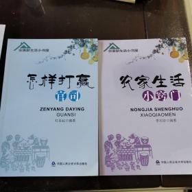 农家新生活小书屋 2本合售 农家生活小窍门  李忠良 编著 怎样打赢官司  杜延起 编著 中国人民公安大学出版社出版