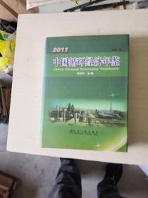 2011中国循环经济年鉴(总第四卷)(精装带书衣)