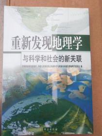 重新发现地理学:与科学和社会的新关联