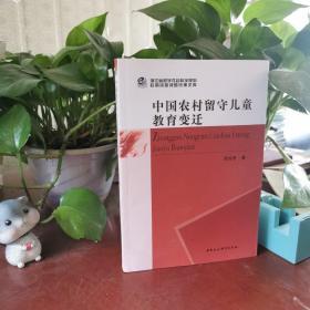 中国农村留守儿童教育变迁