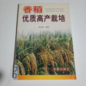 香稻优质高产栽培