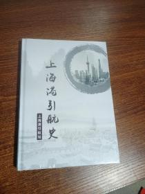 上海港引航史