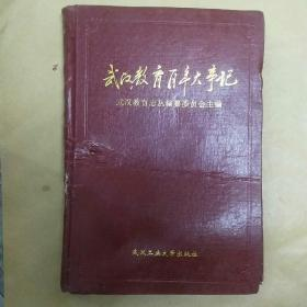 武汉教育百年大事记:[1840~1997]