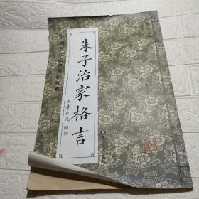 中国历代名碑名帖经典:朱子治家格言  品看图